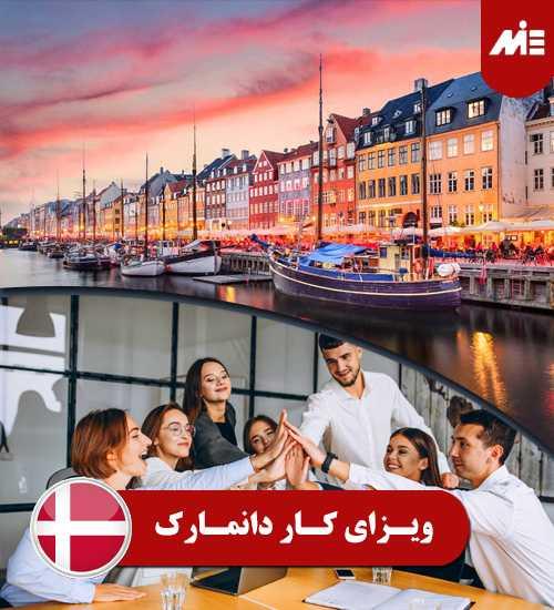 ویزای کار دانمارک 1 1 ویزای کار دانمارک