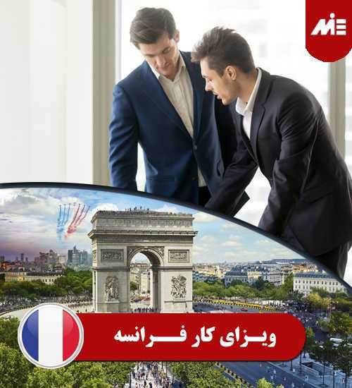 ویزای کار فرانسه 1 ویزای کار فرانسه