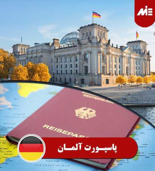 پاسپورت آلمان 1 پاسپورت آلمان