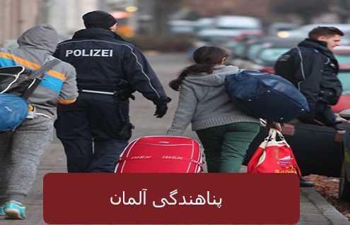 پناهندگی آلمان