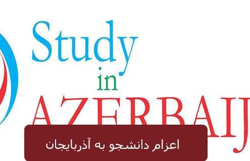 اعزام دانشجو به آذربایجان 495x319 آذربایجان