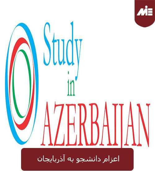 اعزام دانشجو به آذربایجان اعزام دانشجو به آذربایجان