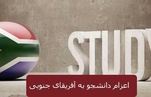 اعزام دانشجو به آفریقای جنوبی 495x319 آفریقا جنوبی