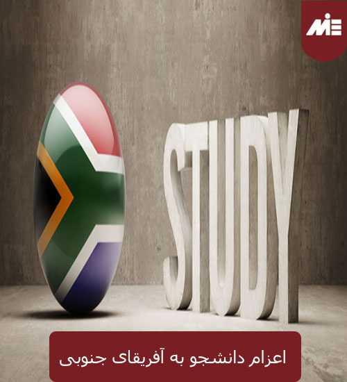 اعزام دانشجو به آفریقای جنوبی اعزام دانشجو به آفریقای جنوبی