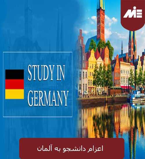 اعزام دانشجو به آلمانن اعزام دانشجو به آلمان