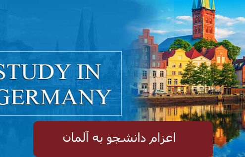 اعزام دانشجو به آلمان
