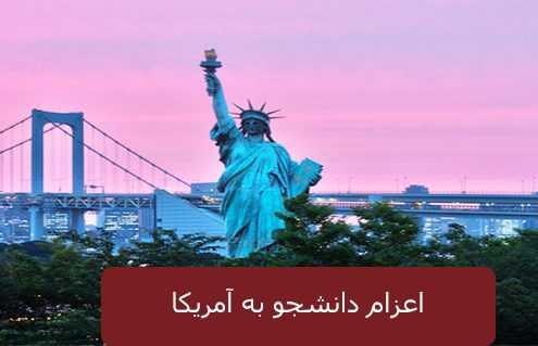 اعزام دانشجو به آمریکا 495x319 آمریکا