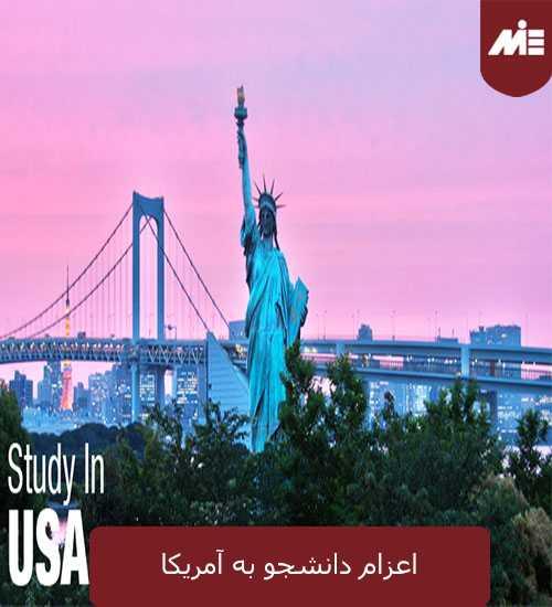 اعزام دانشجو به آمریکا اعزام دانشجو به آمریکا