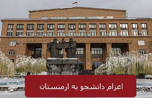 اعزام دانشجو به ارمنستان  495x319 ارمنستان