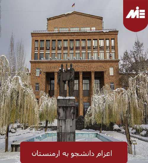 اعزام دانشجو به ارمنستان اعزام دانشجو به ارمنستان