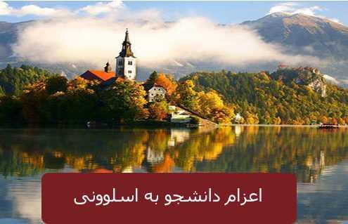 اعزام دانشجو به اسلوونی 495x319 اسلوونی