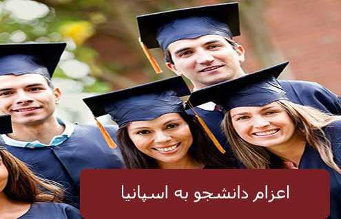 اعزام دانشجو به اسپانیا 495x319 اسپانیا