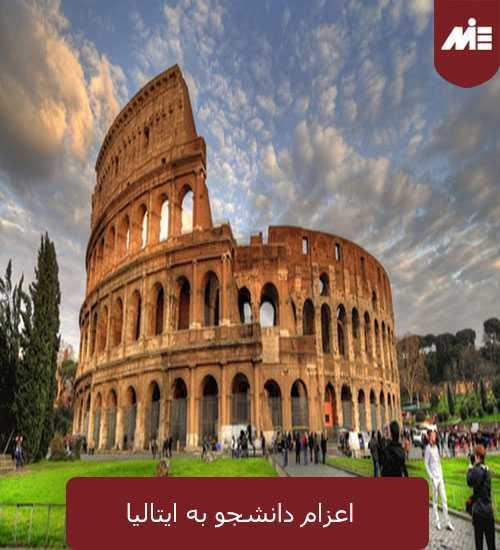 اعزام دانشجو به ایتالیاا اعزام دانشجو به ایتالیا