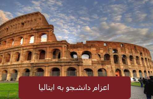 اعزام دانشجو به ایتالیا 495x319 ایتالیا