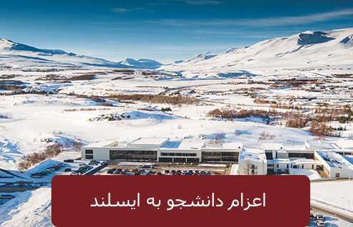 اعزام دانشجو به ایسلند 495x319 مقالات