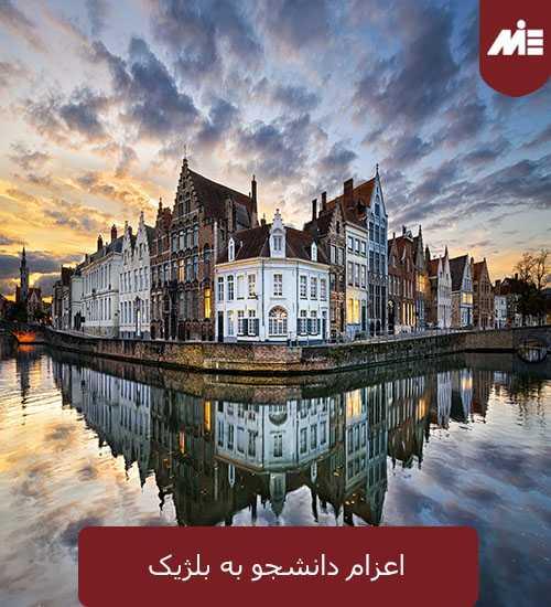 اعزام دانشجو به بلژیکک اعزام دانشجو به بلژیک