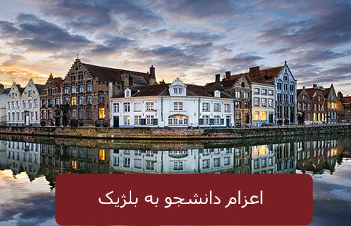 اعزام دانشجو به بلژیک 495x319 بلژیک