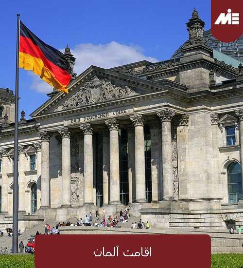 اقامت آلمان اقامت آلمان