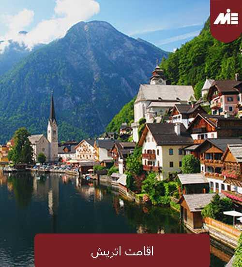 اقامت اتریش اقامت در اتریش