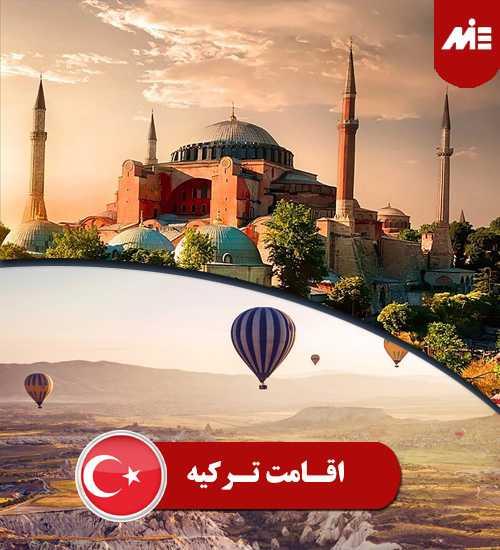 اقامت ترکیه 1 1 اقامت ترکیه