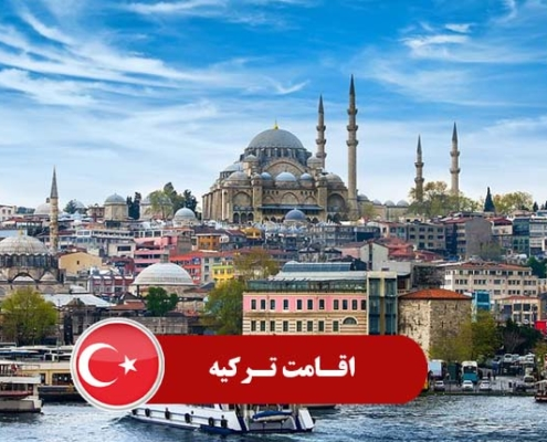اقامت ترکیه 2 1 495x400 ترکیه