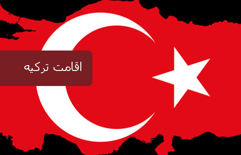 اقامت ترکیه 2 495x319 ترکیه
