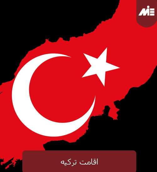 اقامت ترکیه اقامت ترکیه