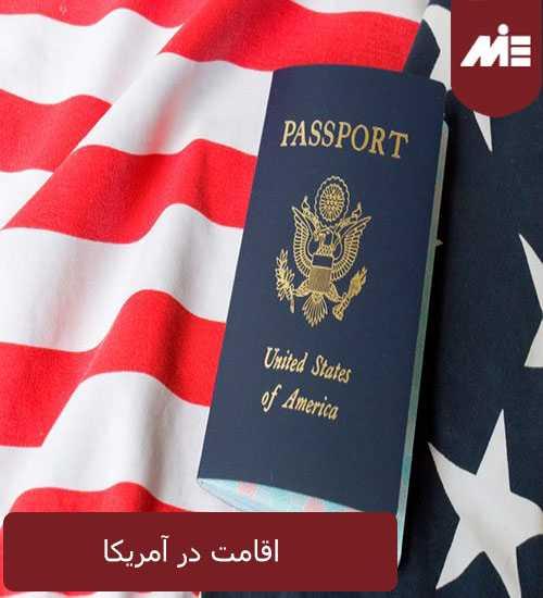 اقامت در آمریکا اقامت در آمریکا