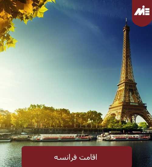 اقامت فرانسه 1 اقامت فرانسه