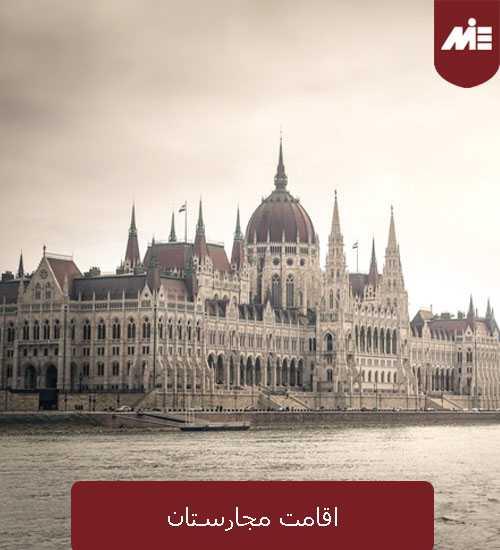 اقامت مجارستان شرایط اقامت مجارستان