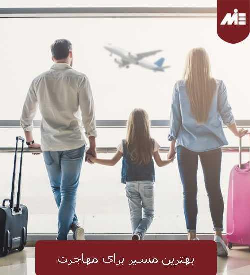 بهترین مسیر برای مهاجرت بهترین مسیر برای مهاجرت