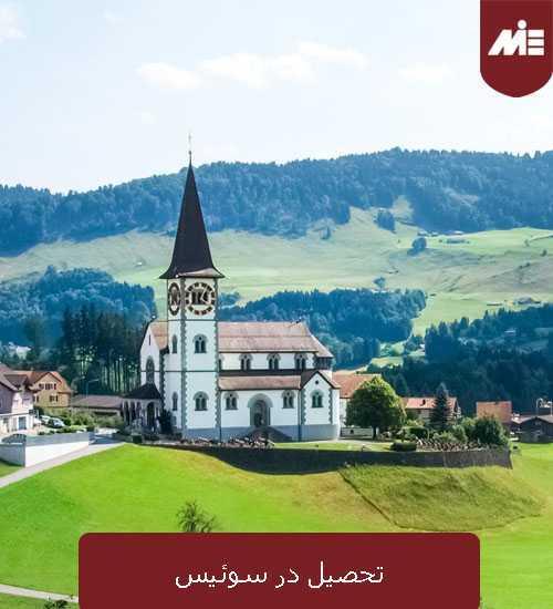 تحصیل در سوئیس تحصیل در سوئیس