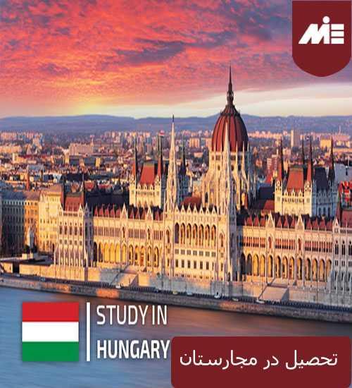 تحصیل در مجارستان تحصیل در مجارستان