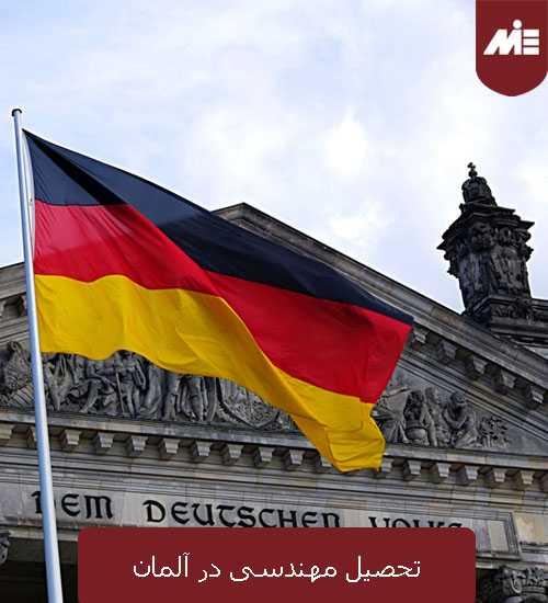 تحصیل مهندسی در آلمان تحصیل مهندسی در آلمان