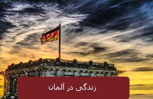 زندگی در آلمان 495x319 آلمان