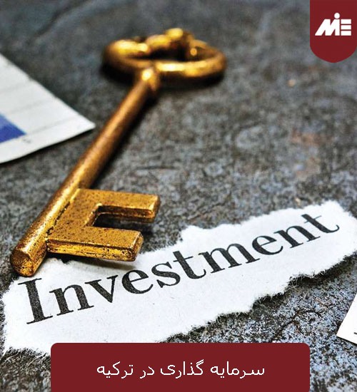 سرمایه گذاری در ترکیه 3 سرمایه گذاری در ترکیه