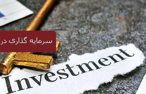 سرمایه گذاری در ترکیه 4 495x319 مقالات
