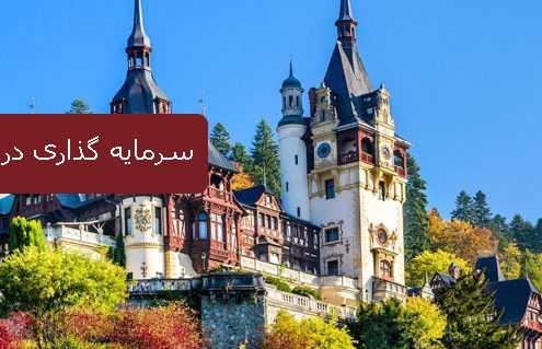 سرمایه گذاری در رومانی 2 495x319 رومانی