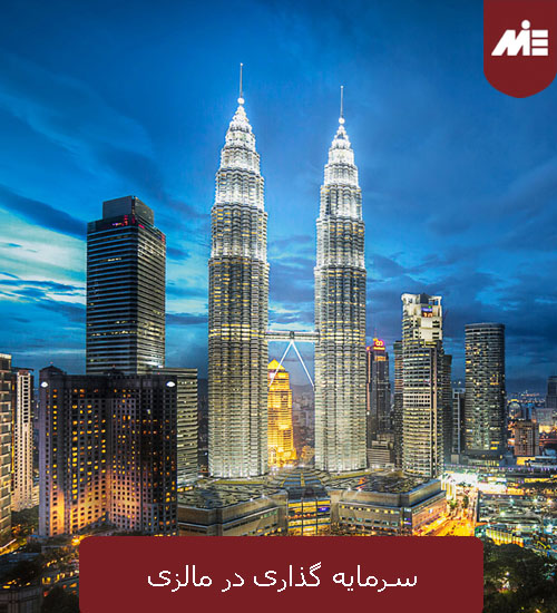 سرمایه گذاری در مالزی سرمایه گذاری در مالزی