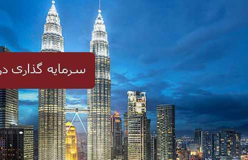 سرمایه گذاری در مالزی2 495x319 مالزی