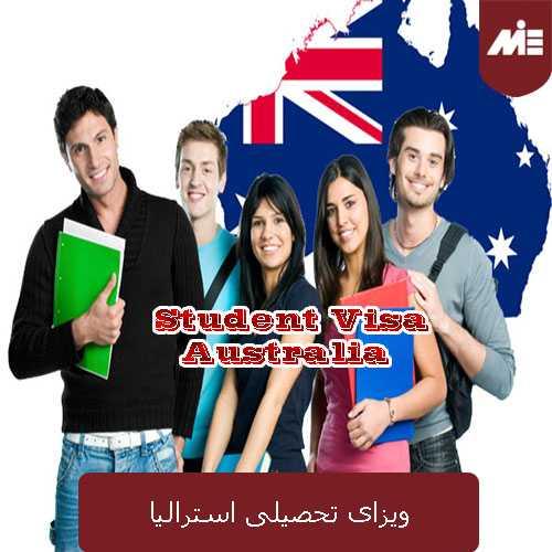 ویزای تحصیلی استرالیا 111 ویزای تحصیلی استرالیا