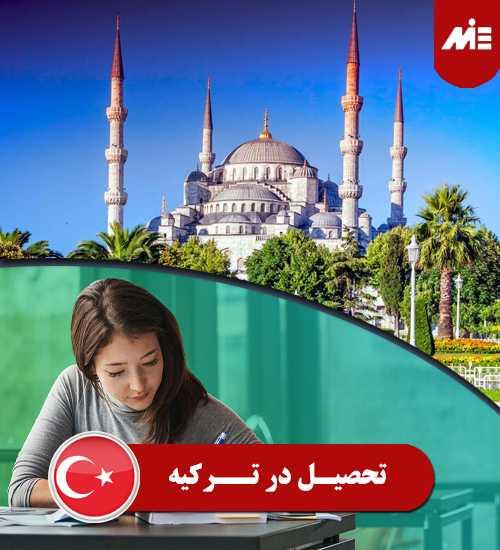 ویزای تحصیلی ترکیه 1 ویزای تحصیلی ترکیه