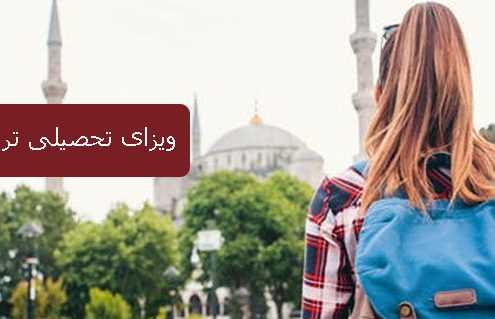 ویزای تحصیلی ترکیه 2 495x319 ترکیه