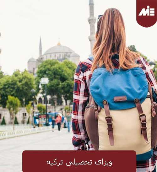 ویزای تحصیلی ترکیه ویزای تحصیلی ترکیه
