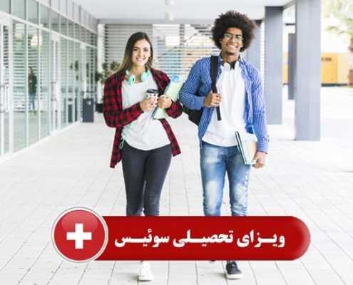 ویزای تحصیلی سوئیس 2 1 495x400 سوئیس
