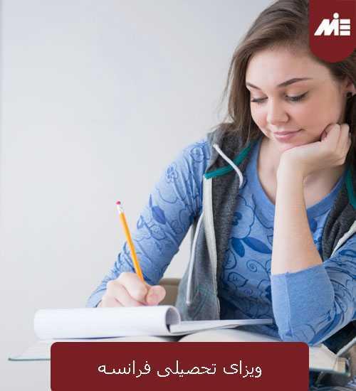 ویزای تحصیلی فرانسه ویزای تحصیلی فرانسه
