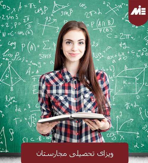 ویزای تحصیلی مجارستان شرایط ویزای تحصیلی مجارستان