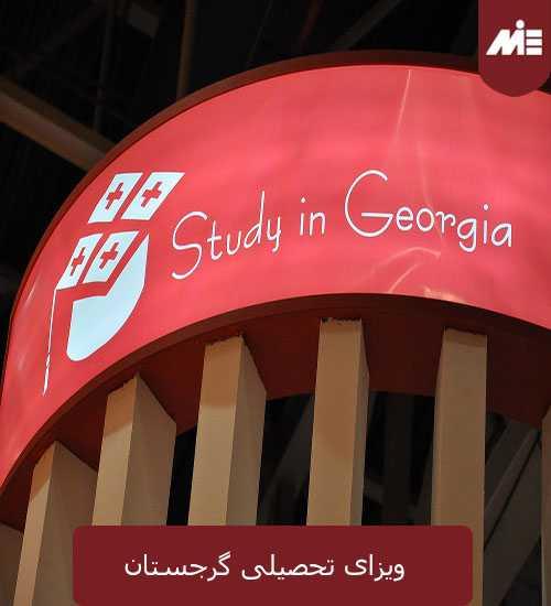 ویزای تحصیلی گرجستاان ویزای تحصیلی گرجستان