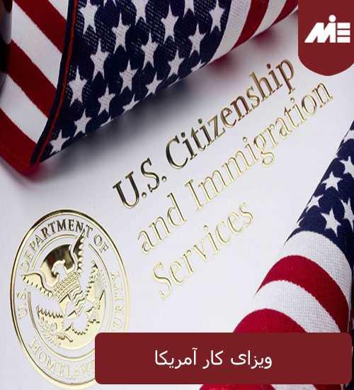ویزای کار آمریکا ویزای کار آمریکا