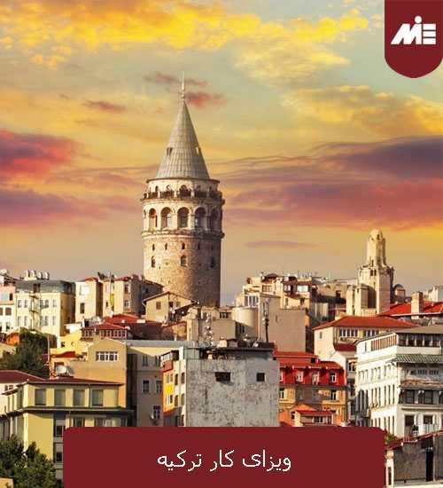 ویزای کار ترکیه 2 مدارک لازم برای اخذ ویزای کار در ترکیه